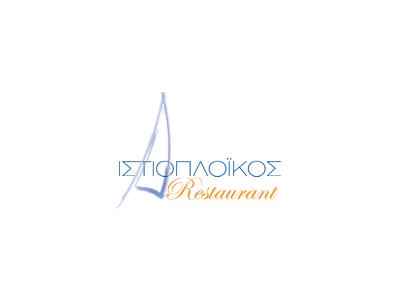 Ιστιοπλοϊκός restaurant Κέρκυρα  corfugreece.gr