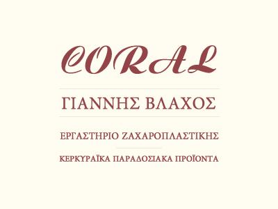 Coral ζαχαροπλαστείο Κέρκυρα   corfugreece.gr
