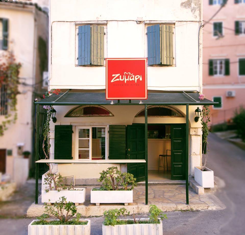 Zimari pizzeria (2) Κέρκυρα | corfugreece.gr