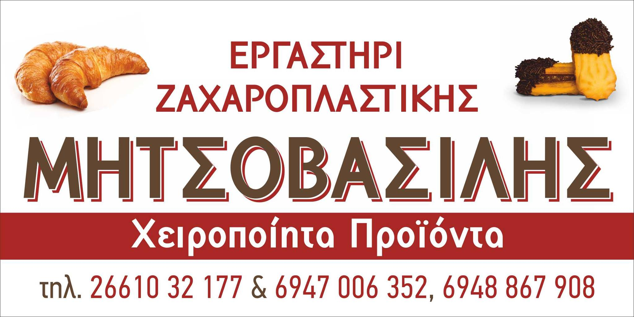 Εργαστήρι Μιτσοβασιλης Κέρκυρα   corfugreece.gr