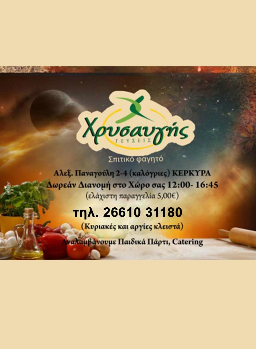 Χρυσαυγής γεύσει Κέρκυρα   corfugreece.gr