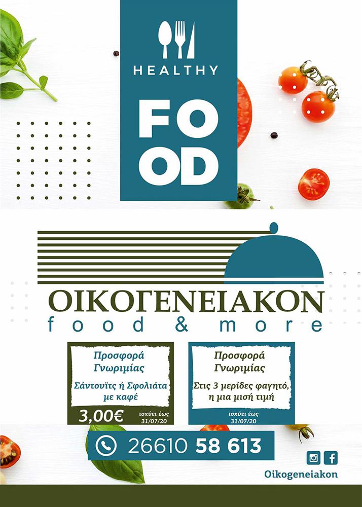 oikogeneiakon-01 Κέρκυρα   corfugreece.gr